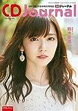 CDJournal2018年5月号 (CDジャーナル)