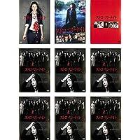 ストロベリーナイト TVSP + TV 全6巻 + 劇場版 + アフター・ザ・インビジブルレイン [レンタル落ち] 全9巻セット
