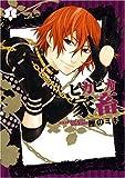 ピカピカ家畜 (1) (IDコミックス ZERO-SUMコミックス)