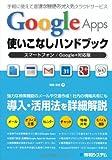 GoogleApps使いこなしハンドブック スマートフォン/Google+対応版