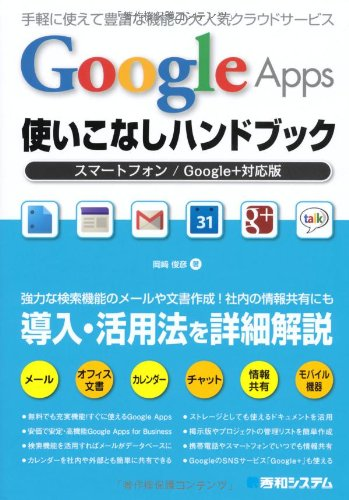 GoogleApps使いこなしハンドブック スマートフォン/Google+対応版の詳細を見る