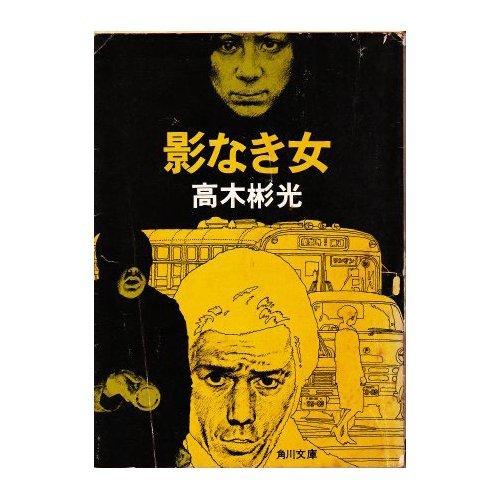 影なき女 (角川文庫 緑 338-34)の詳細を見る