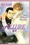 ALLURE―蠱惑― (ショコラコミックス)