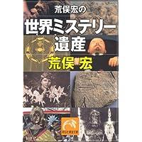 荒俣宏の世界ミステリー遺産 (祥伝社黄金文庫)