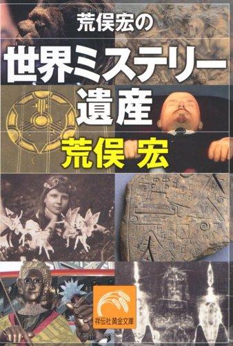 荒俣宏の世界ミステリー遺産 (祥伝社黄金文庫)の詳細を見る