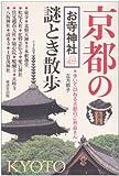 京都のお寺神社謎とき散歩―歩いて訪ねる古都のご利益さん