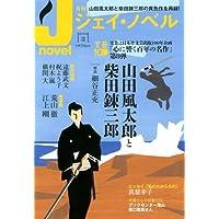 月刊 J-novel (ジェイ・ノベル) 2012年 02月号 [雑誌]