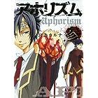 アホリズム aphorism 3 (ガンガンコミックスONLINE)