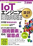 IoTエンジニア養成読本 設計編 Software Design plus