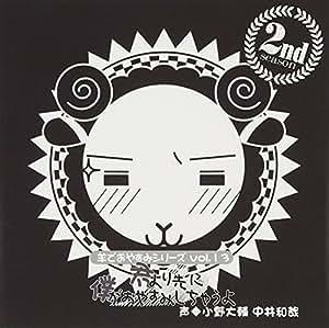 羊でおやすみシリーズ Vol.13 「君より先に僕がおやすみしちゃうよ」