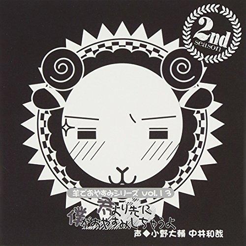 羊でおやすみシリーズ Vol.13 「君より先に僕がおやすみしちゃうよ」 / 中井和哉