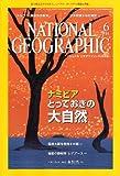 NATIONAL GEOGRAPHIC (ナショナル ジオグラフィック) 日本版 2011年 06月号 [雑誌]