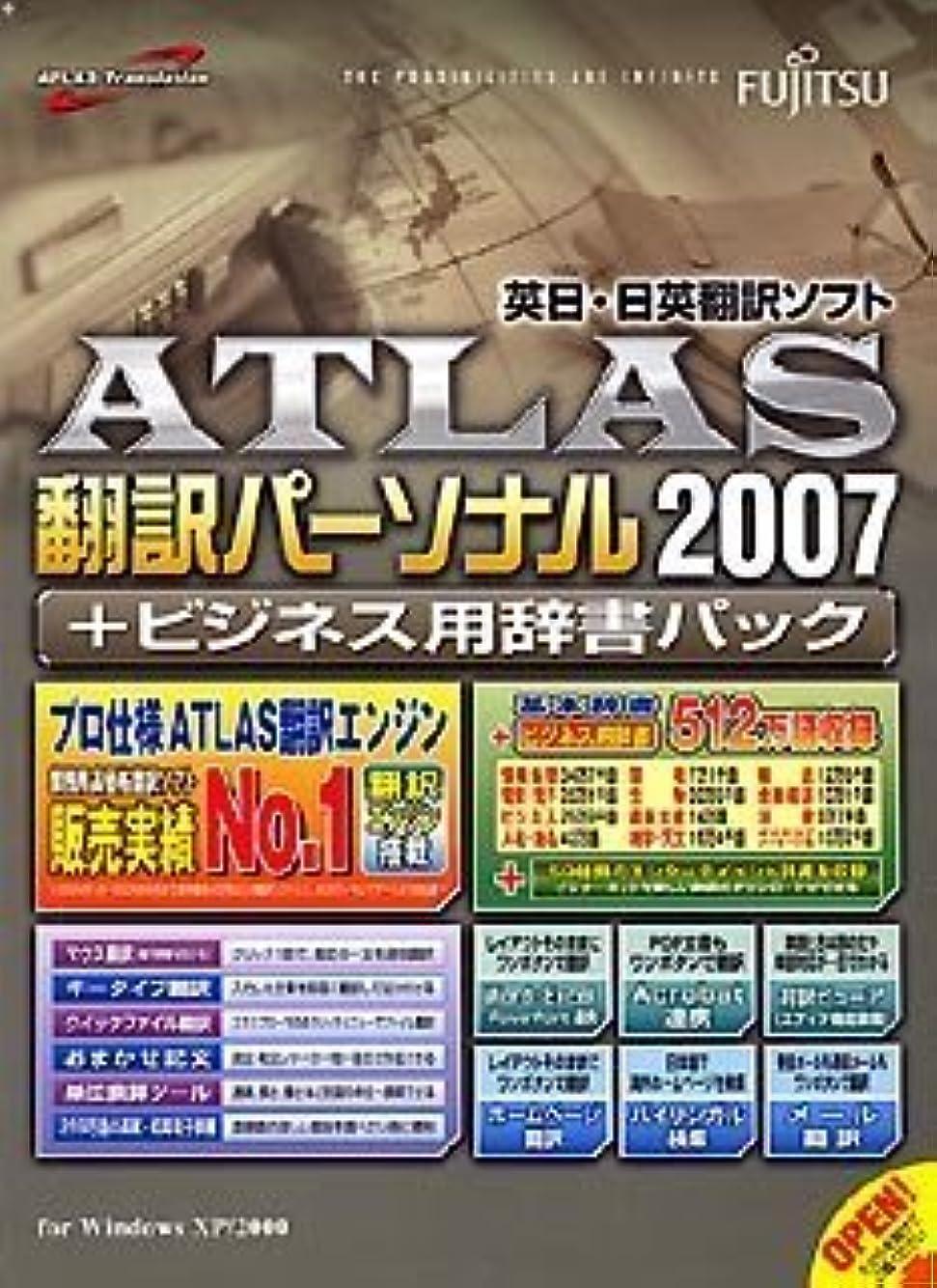 デザートかけがえのないヒギンズATLAS 翻訳パーソナル + ビジネス用辞書パック 2007
