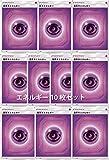 ポケモンカード 基本超エネルギー(10枚セット)
