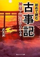 初めて読む古事記 神様と神社がわかる本 (角川ソフィア文庫)