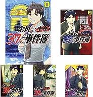 金田一37歳の事件簿 1-6巻 新品セット