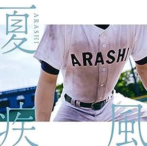 夏疾風(高校野球盤)(初回限定)(CD+DVD)