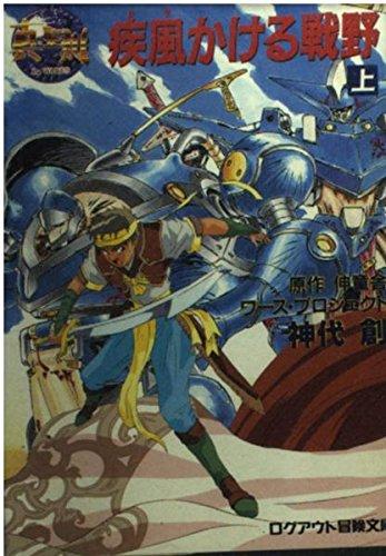 真・聖刻 疾風かける戦野〈上〉 (ログアウト冒険文庫)