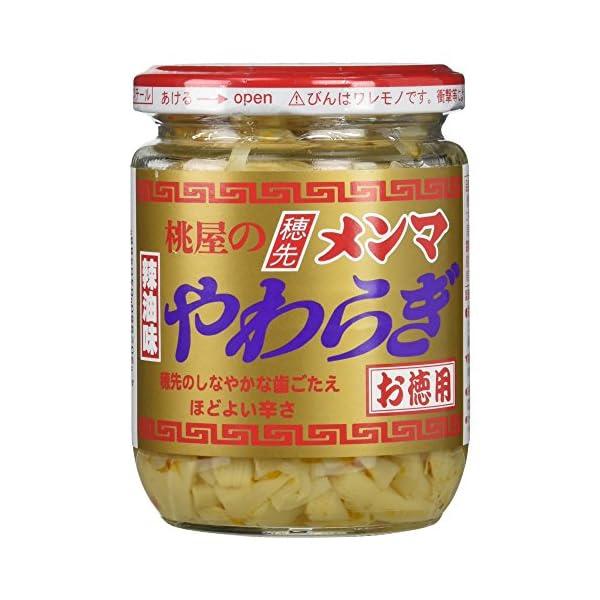 桃屋 穂先メンマやわらぎお徳用 210gの商品画像