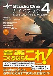 Studio One 4ガイドブック 〜進化するDAWソフトでイチから音楽づくり