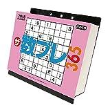 ザ・数プレ365 2018年 カレンダー 壁掛け卓上兼用 13×14cm 数独 ナンプレ