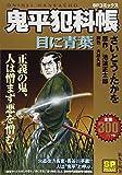 鬼平犯科帳 目に青葉 (SPコミックス SPポケット)