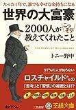 世界の大富豪2000人がこっそり教えてくれたこと 王様文庫