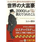 トニー野中 (著) (100)新品:   ¥ 486
