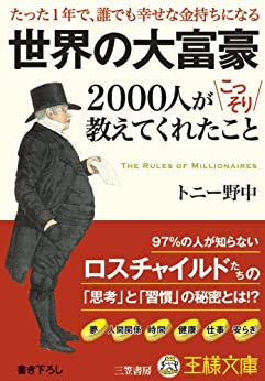 [トニー野中]の世界の大富豪2000人がこっそり教えてくれたこと (王様文庫)