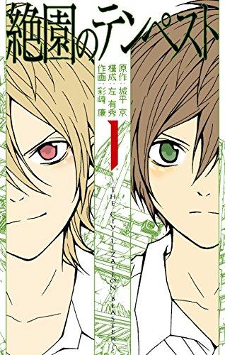 絶園のテンペスト 1巻 (デジタル版ガンガンコミックス)