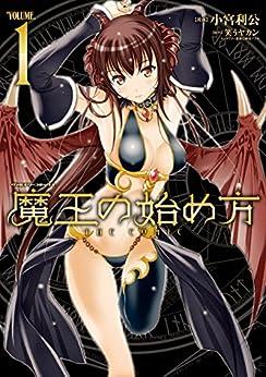[小宮利公, 笑うヤカン, 新堂アラタ]の魔王の始め方 THE COMIC 1 (ヴァルキリーコミックス)