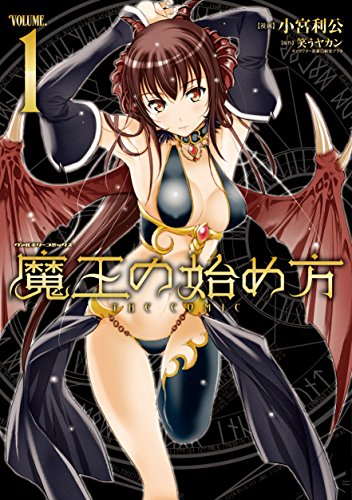 魔王の始め方 THE COMIC 1 (ヴァルキリーコミックス)の詳細を見る