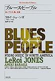 ブルース・ピープル-白いアメリカ、黒い音楽 (平凡社ライブラリー) 画像