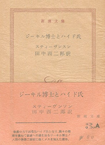 ジーキル博士とハイド氏 (1950年) (新潮文庫)の詳細を見る