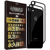 【永久保証 2枚】Less is More iPhone8 背面 ガラスフィルム HG-1015 黒