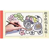 絵手紙ぬりえ帖〈1〉―高齢者のレクリエーションブック