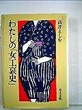 わたしの「女工哀史」 (1981年)