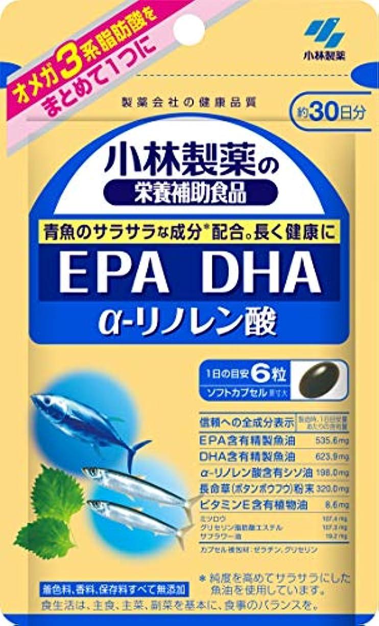 エキゾチックその間会議小林製薬の栄養補助食品 EPA DHA α-リノレン酸 約30日分 180粒