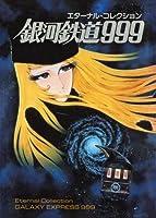 エターナル・コレクション銀河鉄道999