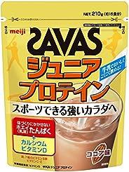 明治 ザバス(SAVAS) ジュニアプロテイン カルシウムとビタミンも摂れる ココア味 【15回分】 210g