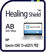 Healingshield スキンシール液晶保護フィルム Eye Protection Anti UV Blue Ray Film for Hp Laptop Spectre X360 13-w025TU