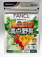 ファンケル(FANCL) 満点野菜450粒(約90日分)