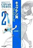 キャプテン翼GOLDEN-23 2 (集英社文庫―コミック版) (集英社文庫 た 46-51)
