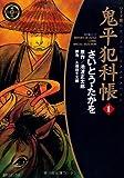 鬼平犯科帳 (1) (SPコミックス―時代劇シリーズ) 画像