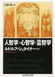 人智学・心智学・霊智学 (ちくま学芸文庫)
