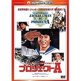 プロジェクトA 〈日本語吹替収録版〉 [DVD]