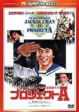 プロジェクトA〈日本語吹替収録版〉[DVD]