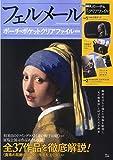 フェルメール ポーチ&ポケットクリアファイルBOOK (TJMOOK)