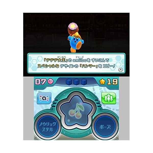 星のカービィ ロボボプラネット - 3DSの紹介画像8