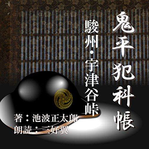 駿州・宇津谷峠(鬼平犯科帳より) | 池波 正太郎
